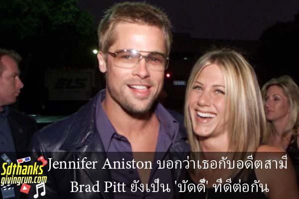 Jennifer Aniston บอกว่าเธอกับอดีตสามี Brad Pitt ยังเป็น 'บัดดี้' ที่ดีต่อกัน