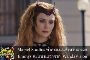Marvel Studios ทำคะแนนสำหรับรางวัล Emmys คะแนนแรกจาก 'WandaVision'