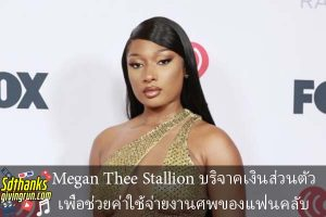 Megan Thee Stallion บริจาคเงินส่วนตัวเพื่อช่วยค่าใช้จ่ายงานศพของแฟนคลับ