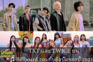 TXT และ TWICE บน Billboard 200 กับอัลบั้มของปี 2021