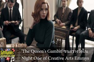 The Queen's Gambit' ชนะรางวัลใน Night One of Creative Arts Emmys