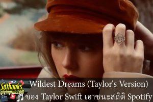 Wildest Dreams (Taylor's Version) ของ Taylor Swift เอาชนะสถิติ Spotify